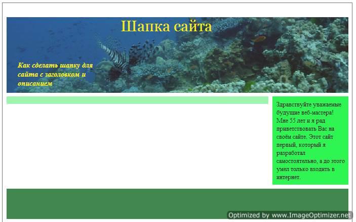 Каркас сайта с сайдбаром с текстом