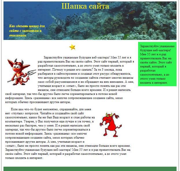 Изображения обтекаемые текстом в блоке content