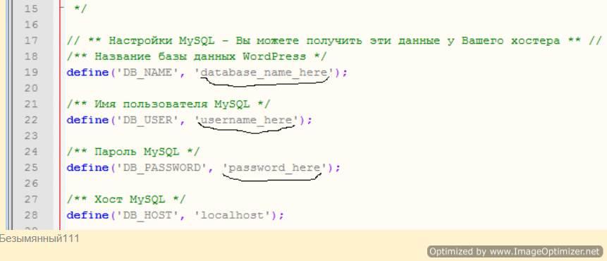 Код файла wp-config-somple