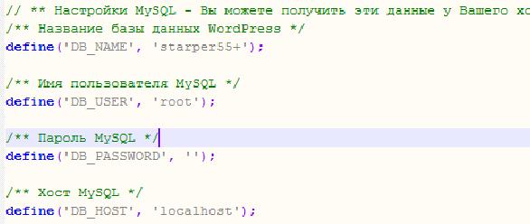 Строки которые нужно исправить в файле wp-config-somple