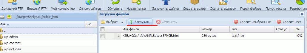 Загрузка файла подтверждения прав владения сайтом