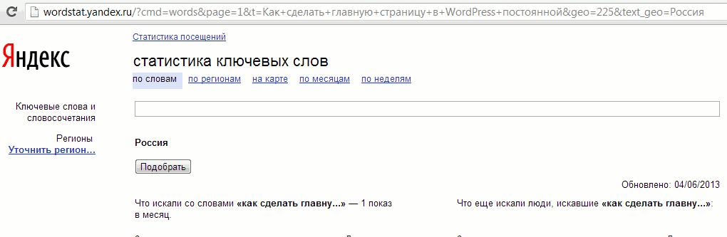 Проверка частотности запросов в wordstat yandex