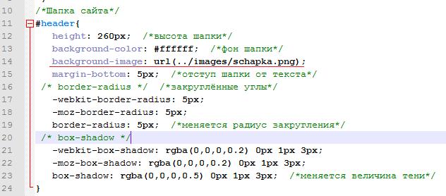 Изменения в файле style.css для замены шапки сайта