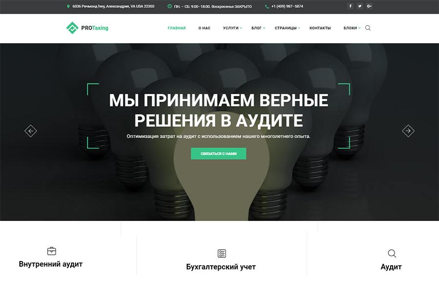PROTaxing – Многостраничный HTML шаблон аудиторской компании