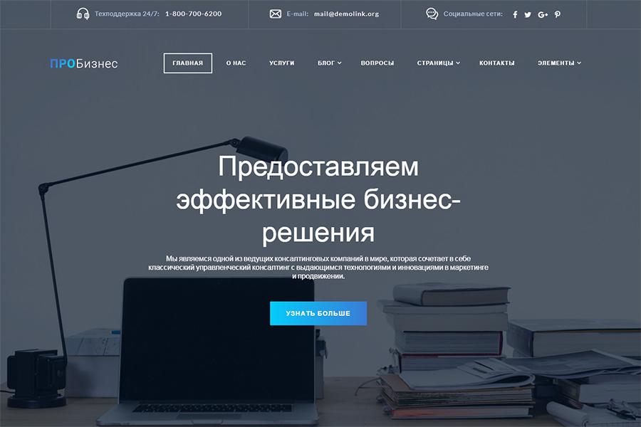 ПРОБизнес – Корпоративный Многостраничный HTML Шаблон