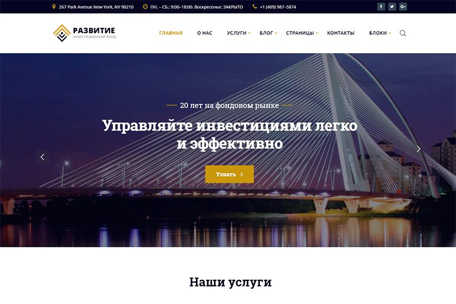 Развитие – Готовый Инвестиционный HTML Шаблон