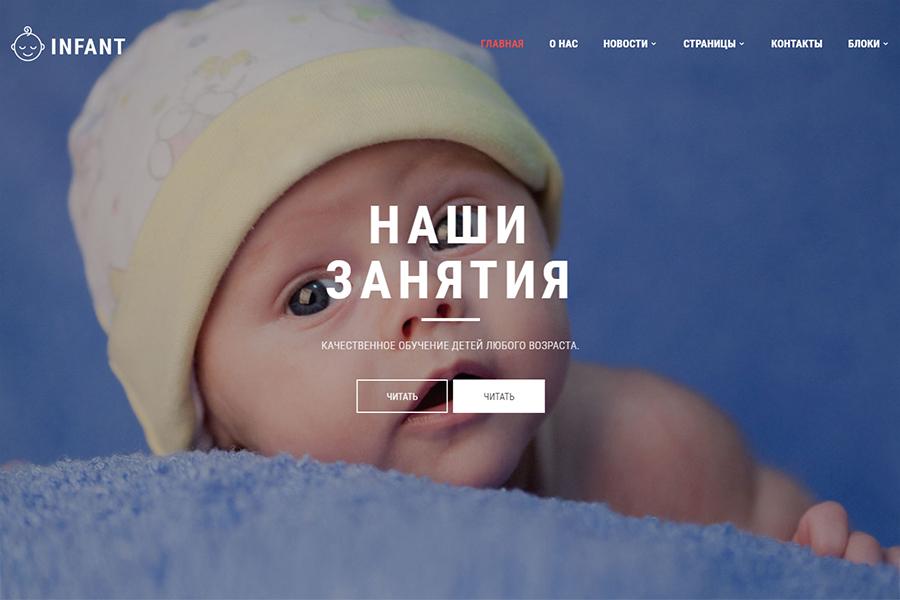 Infant – Готовый Шаблон для Веб-сайта Детского Сада