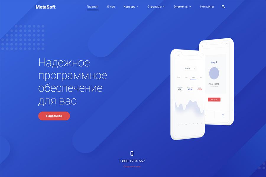 Ru Website Template MetaSoft - готовый HTML шаблон для компании по разработке ПО