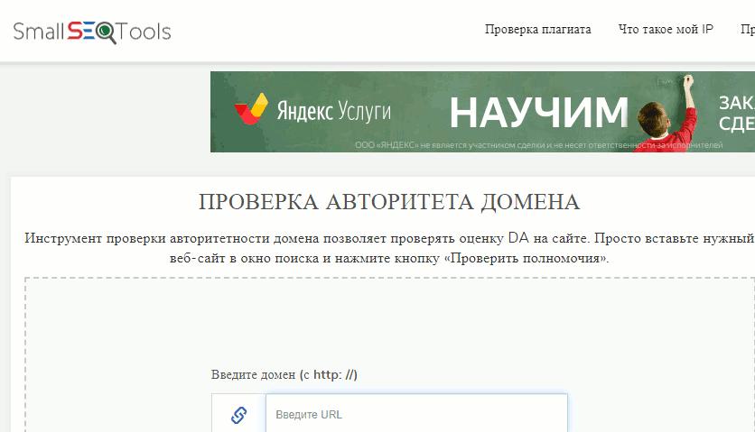 Авторитет домена
