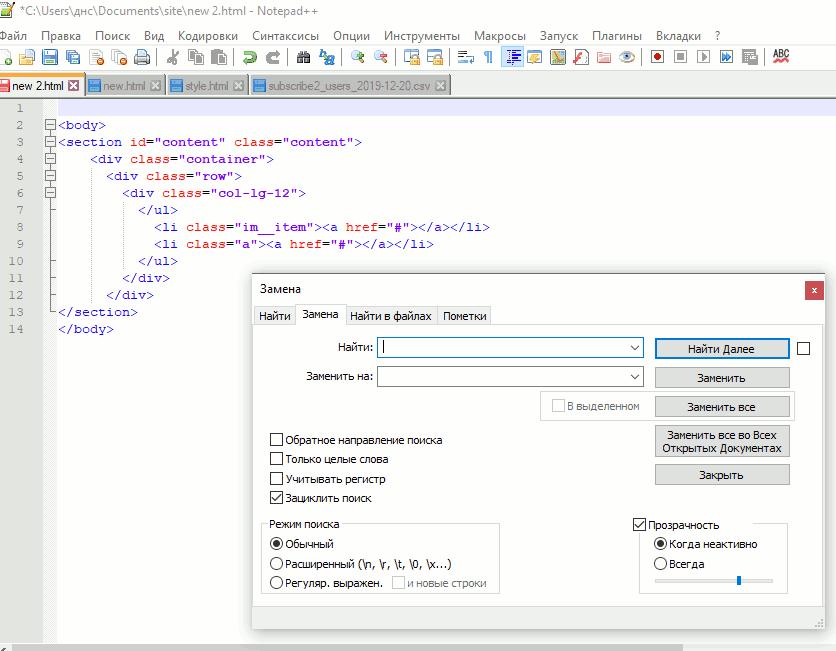 Notepad++ мануал