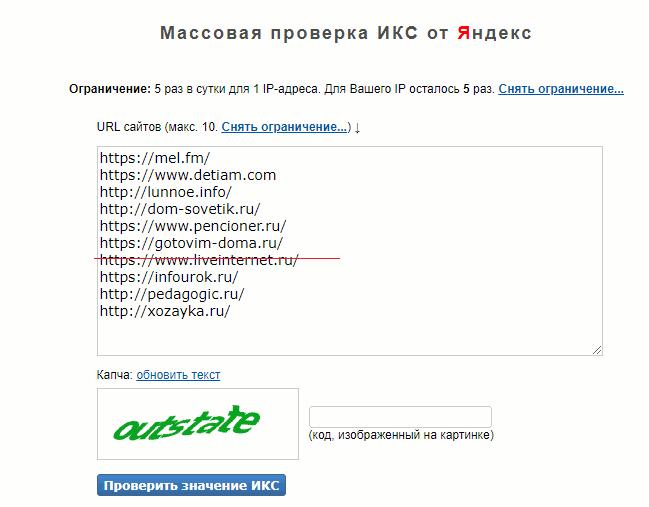 Ссылки на сайт бесплатно